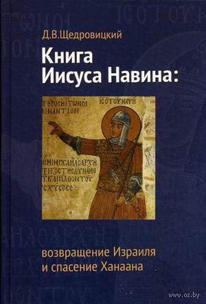 Книга Иисуса Навина. Возвращение Израиля и спасение Ханаана. Дмитрий Щедровицкий