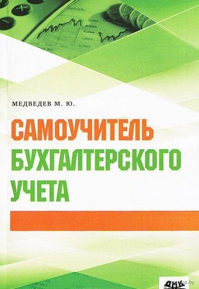Самоучитель бухгалтерского учета. Михаил Медведев