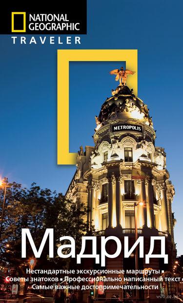 Мадрид. Путеводитель. А. Лаврик