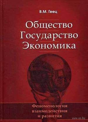 Общество. Государство. Экономика. Феноменология взаимодействия и развития. Валерий Геец