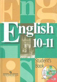 English 10-11: Student`s Book (+ CD) — фото, картинка
