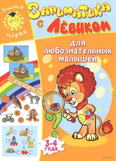 Заниматика с Левиком. Для любознательных малышей. 3-4 года. Е. Литвинова