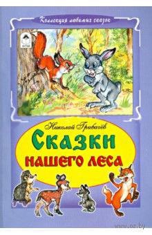 Сказки нашего леса. Николай Грибачев