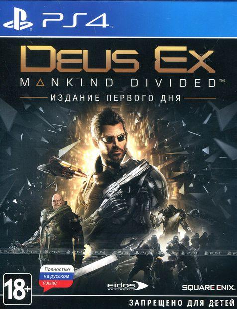 Deus Ex: Mankind Divided. Издание первого дня (PS4)