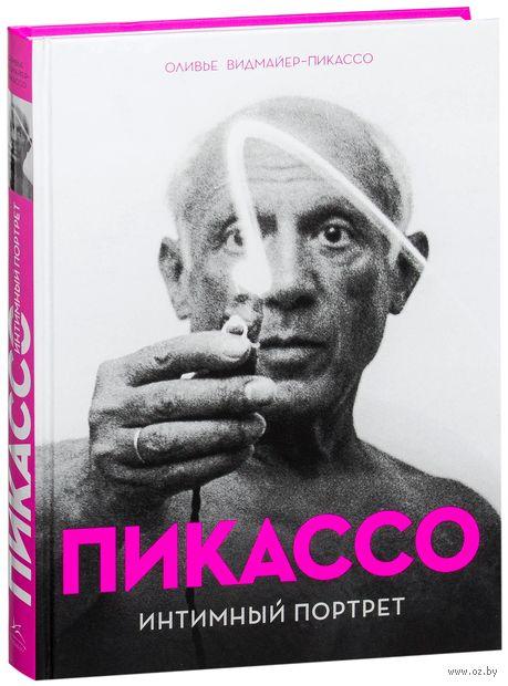 Пикассо. Интимный портрет. Оливье Видмайер-Пикассо