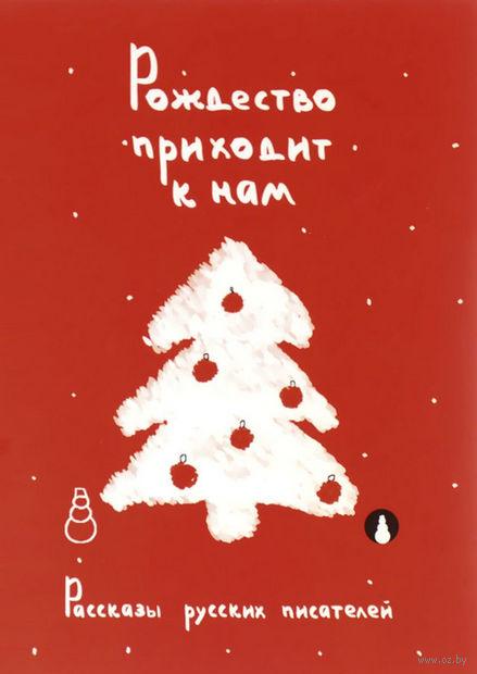 Рождество приходит к нам. Рассказы русских писателей — фото, картинка