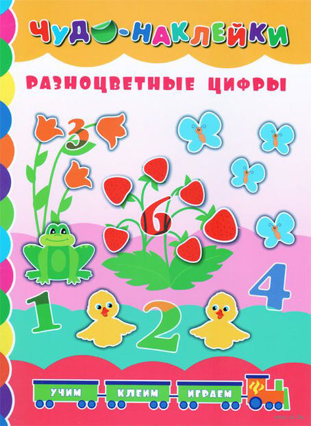 Разноцветные цифры. Екатерина Смирнова