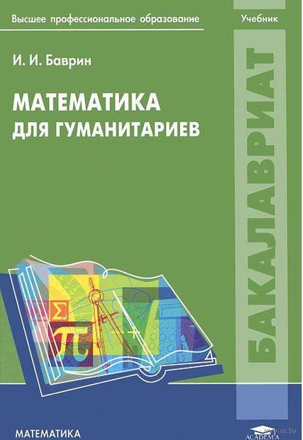Математика для гуманитариев. Иван Баврин
