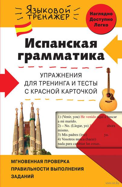 Испанская грамматика. Упражнения для тренинга и тесты с красной карточкой. Л. Константинова