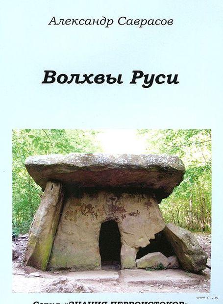 Волхвы Руси. Александр Саврасов