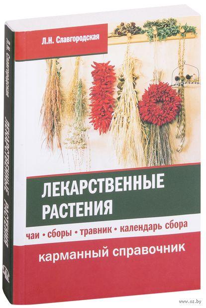 Лекарственные растения : чаи, сборы, травник, календарь сбора. Л. Славгородская