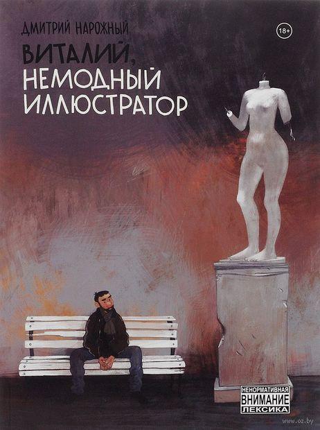 Виталий, немодный иллюстратор (18+). Дмитрий Нарожный