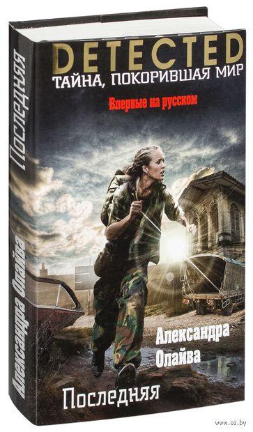 Последняя. Александра Олайва