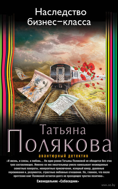 Наследство бизнес-класса. Татьяна Полякова