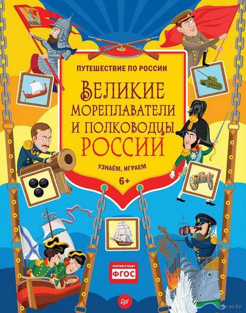 Великие мореплаватели и полководцы России. Узнаём, играем. Д. Плаксунова