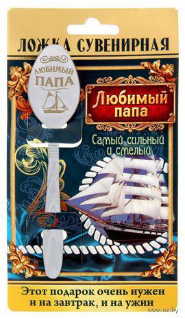 """Ложка чайная металлическая на открытке """"Любимый папа"""" (137 мм) — фото, картинка"""