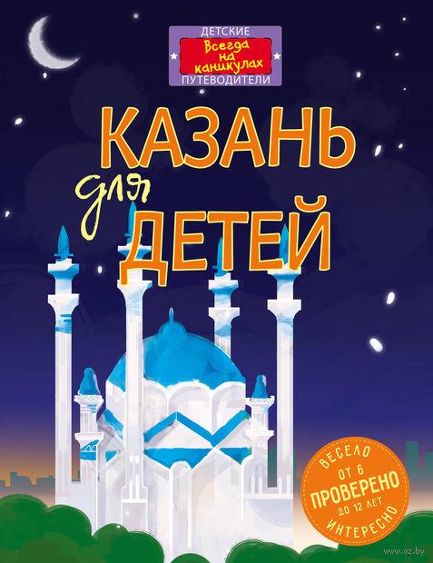 Казань для детей — фото, картинка