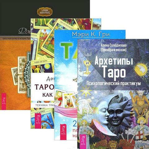 Архетипы Таро. Таро. Таро - просто, как раз, два, три. Целостный взгляд на историю Таро (комплект из 4-х книг) — фото, картинка