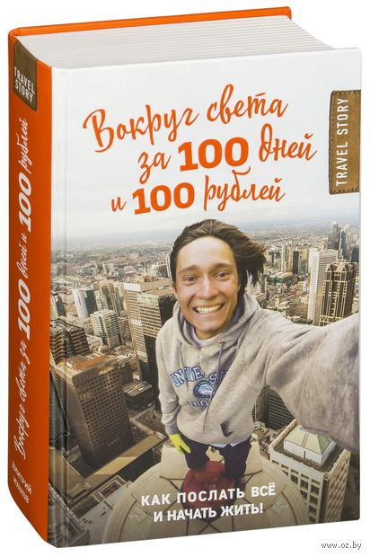 Вокруг света за 100 дней и 100 рублей — фото, картинка