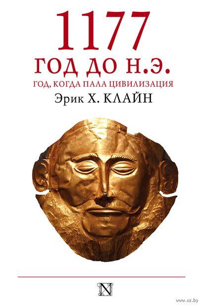 1177 год до н. э. — фото, картинка
