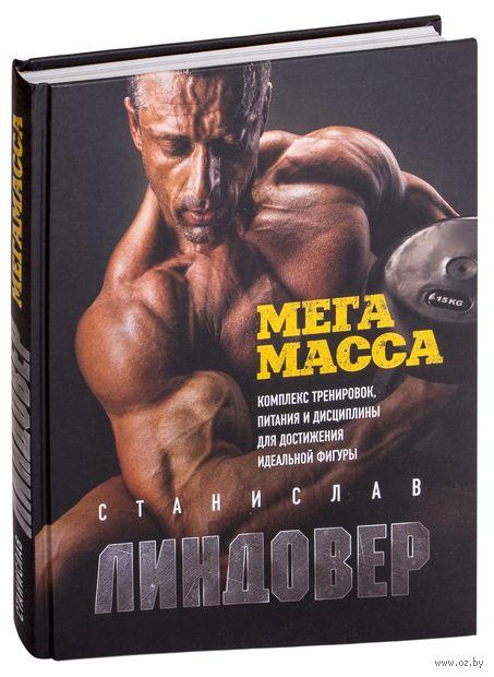 МегаМасса. Комплекс тренировок, питания и дисциплины для достижения идеальной фигуры — фото, картинка