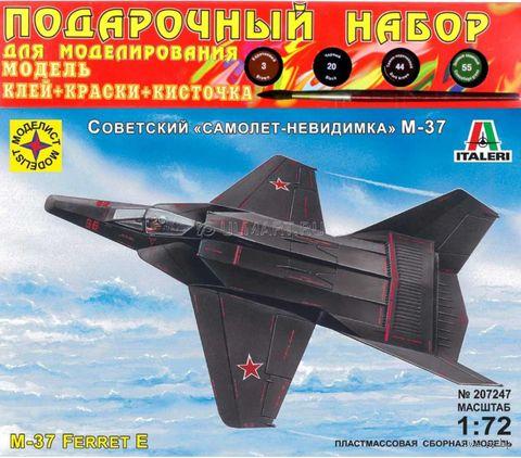 """Самолёт """"Невидимка М-37"""" (масштаб: 1/72) — фото, картинка"""