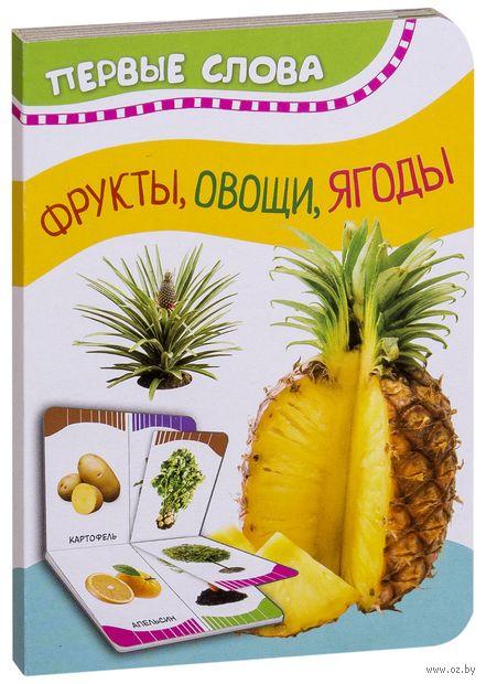 Фрукты, овощи, ягоды — фото, картинка
