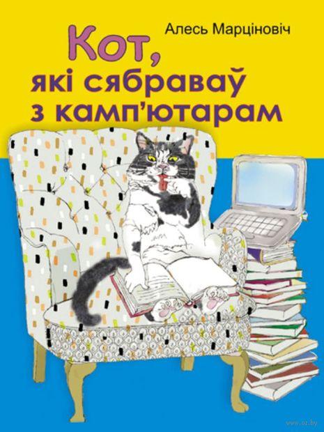 Кот, які сябраваў з камп'ютарам — фото, картинка