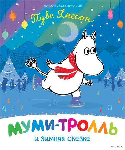 Муми-тролль и зимняя сказка — фото, картинка