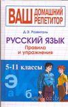 Русский язык. Правила и упражнения. 5-11 классы — фото, картинка