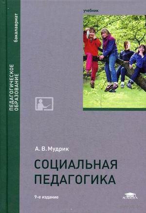 Социальная педагогика. А. Мудрик