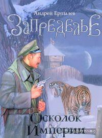 Запределье. Осколок империи (м). Андрей Ерпылев