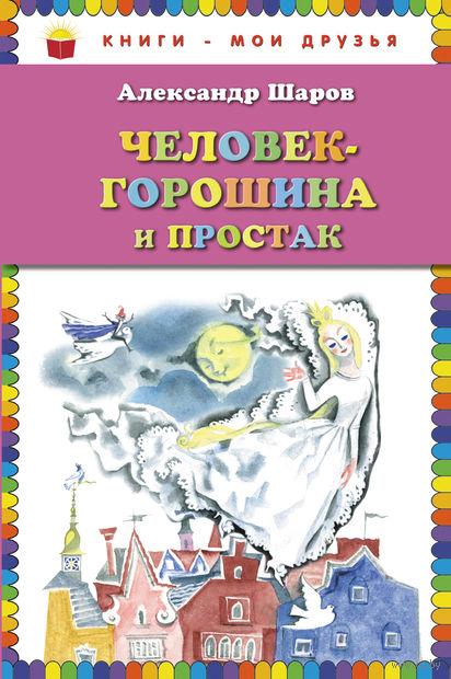 Человек-горошина и Простак. Александр Шаров