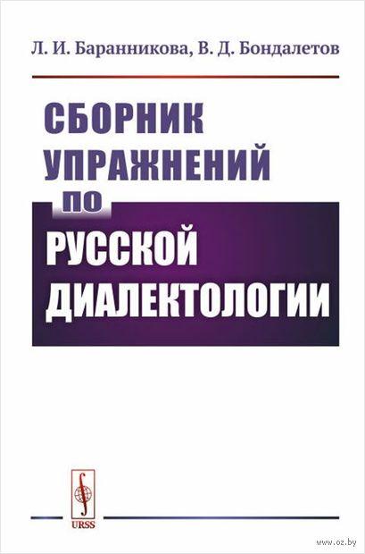 Сборник упражнений по русской диалектологии — фото, картинка