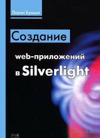 Создание web-приложений в Silverlight. Лоран Буньон