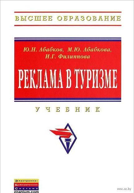 Реклама в туризме. Юрий Абабков, Марианна Абабкова, Инга Филиппова