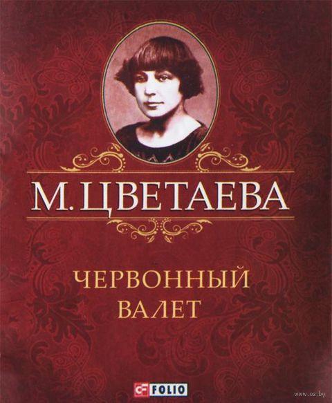 Червонный валет (миниатюрное издание). Марина Цветаева