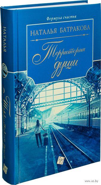 Территория души (в 2 книгах - книга первая). Наталья Батракова