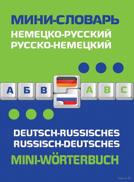 Немецко-русский, русско-немецкий мини-словарь. А. Ивакин