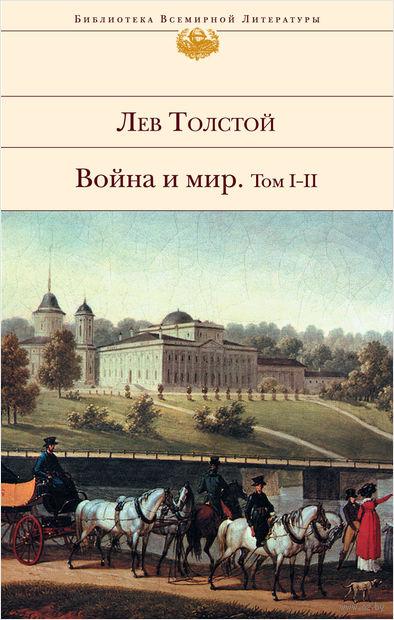 Война и мир. Том I - II. Лев Толстой