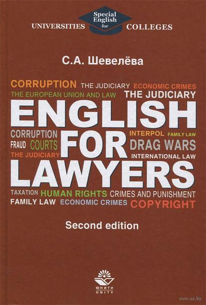 English for Lawyers. Светлана Шевелева