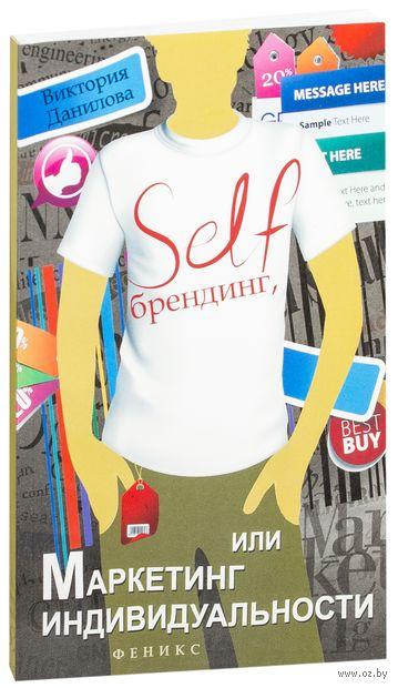 Self-брендинг, или Маркетинг индивидуальности. Виктория Данилова