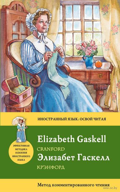 Крэнфорд (м). Элизабет Гаскелл