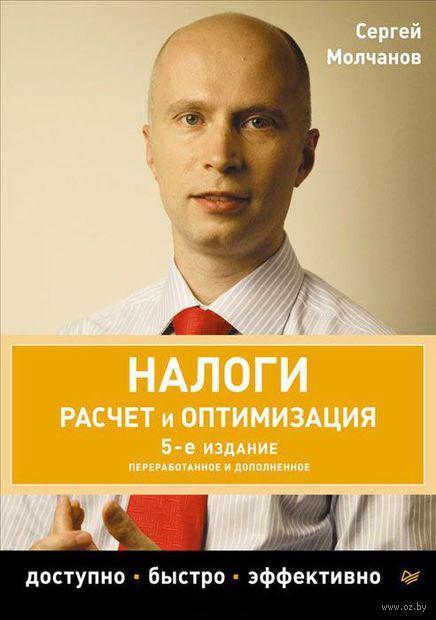 Налоги. Расчет и оптимизация. Сергей Молчанов