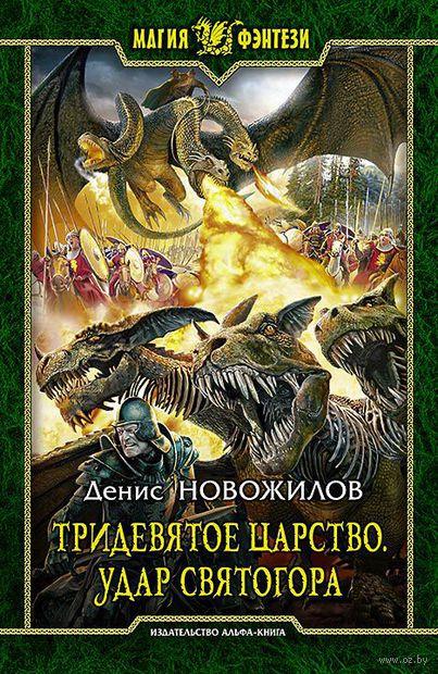 Тридевятое царство. Удар Святогора. Денис Новожилов