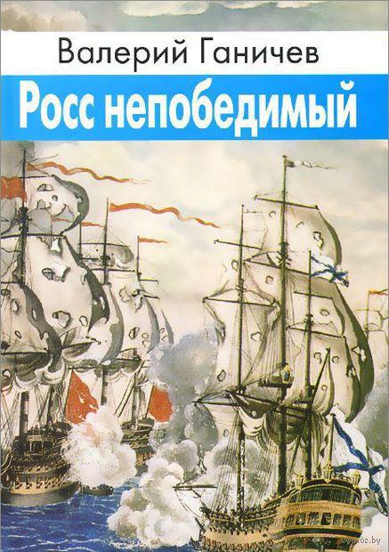 Росс непобедимый. Валерий Ганичев