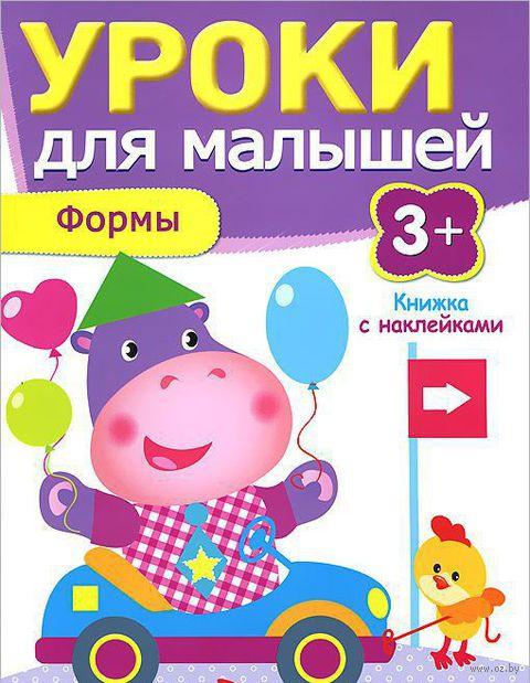 Формы. Ирина Попова