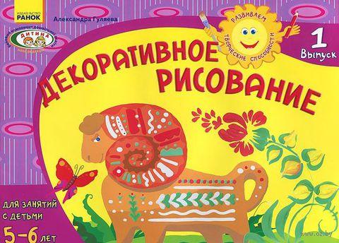 Декоративное рисование. Для занятий с детьми 5-6 лет. Выпуск 1. Александра Гуляева