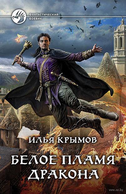 Белое пламя дракона. Илья Крымов