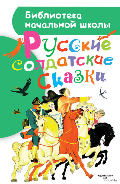 Русские солдатские сказки. А. Нечаев, М. Михайлов